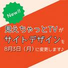 【見えちゃっとTV】サイトデザインが変更されます!