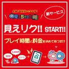 【見えちゃっとTV】新サービス「見えリク」が5月28日よりリリースします!