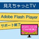 【見えちゃっとTV】Flash終了に伴う仕様変更について