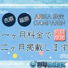 【野郎WORK】「吉原(東京都)」「福原(兵庫県)」限定!!1ヶ月料金で2ヶ月掲載!!!