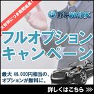 【野郎WORK】大人気「フルオプションキャンペーン」の延長が決定♪