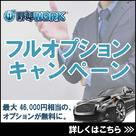 【野郎WORK】最大46,000円分がお得に!?フルオプションキャンペーン開催です★