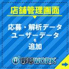 【野郎WORK】店舗管理画面リニューアル!!
