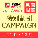 【風俗ウォッチ】グループ店舗様に朗報!11月・12月限定「割引キャンペーン」のお知らせ
