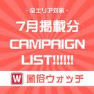 【風俗ウォッチ】7月掲載分のキャンペーン告知!!
