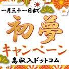 【高収入ドットコム】新登場!初夢プラン!!