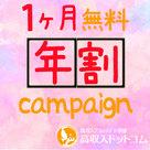 【高収入ドットコム】月々たったの1,250円!先行サービス最大1ヶ月!