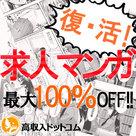 【高収入ドットコム】満を持して復活!!「求人マンガ」最大100%OFF!