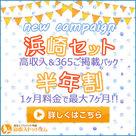 【高収入ドットコム】2018年4月1日より、「浜崎セット」「半年割」の2大新キャンペーンリリース!!