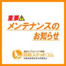 【高収入ドットコム】9月12日(火)メンテナンスの為、サイト閲覧・ログインができなくなります。
