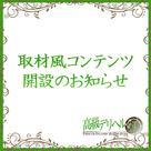【高級デリヘル.jp】取材風コンテンツ開設!記事形式の内容を無料掲載いたします!