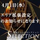 """【高級デリヘルセレクション】4/1(木)から""""関東版のみ""""エリア拡張の設定が可能になります!"""