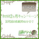 【高級デリヘル.jp】限定バナー初回2ヵ月キャンペーン!!&新機能追加のお知らせ