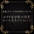 【高級デリヘルTOP10ランキング】エリア区分について(渋谷・恵比寿・青山・品川・五反田・目黒)ルール変更のお知らせです