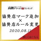 【高級デリヘルTOP10ランキング】協賛店ルール変更と協賛店マーク追加のお知らせになります。
