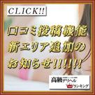 【高級デリヘルTOP10ランキング】口コミ投稿機能&新エリア追加のお知らせです!!!