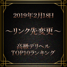 【高級デリヘルTOP10ランキング】「2月18日」バナーのリンク先変更のお知らせ