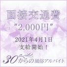【30からの風俗アルバイト】4月1日より、面接交通費「2,000円」支給となります★