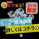 【365日マネー女子宣言】反響2100%!「ダイヤモンド」「プラチナ」枠の期間延長!!