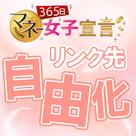 【365日マネー女子宣言】リンク先が緩和されました!
