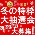 【365日マネー女子宣言】枠数限定&期間限定の《冬の特枠》堂々復活!