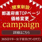 【365日マネー女子宣言】関東の都道府県トップを新設!!価格変更のお知らせです!