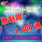 【365日マネー女子宣言】8月1日(水)よりスカウト回数が激増!!