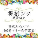 【365日マネー女子宣言・高収入ドットコム】「得割ンク」の適用期間延長が決定!!