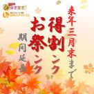 【365日マネー女子宣言・高収入ドットコム】「得割ンク・お祭ンク」の適用期間延長が決定!!