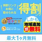 【365日マネー女子宣言・高収入ドットコム】めっちゃお得な「得割ンク」キャンペーン登・場!!