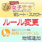 【365日マネー女子宣言・高収入ドットコム】「初割」のルール変更のお・し・ら・せ