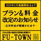 【FU-TOWN】ご掲載プラン&料金改定のお知らせです。