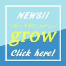 【GROW】メンズエステ店様必見!WEB・アプリ予約システム登場!!
