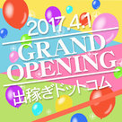 【HELP!】4月1日から☆★グランドリニューアル★☆