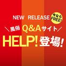 【HELP!】11月リリース新媒体!!風俗のお悩み解決!