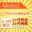 【Motto!スカウトパラダイス】1ヶ月料金で2ヶ月掲載できちゃう!?2018年2月・3月掲載店舗様対象!!