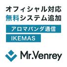 【Mr.Venrey】オフィシャル対応の無料システムの追加が決定!
