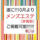 【Qプリ】「メンズエステ(非風俗)」のご掲載が出来るようなりました!!