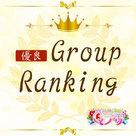 【Qプリ】「優良グループランキング」が7月よりリリースとなりました♪