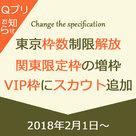 【Qプリ】「東京エリア枠数の解放」!と「VIP枠の増枠・仕様変更のお知らせ」!!