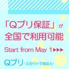 【Qプリ】「Qプリ保証」が全国で使用できるようになりました!その他仕様変更のお知らせです。