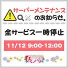 【Qプリ】サーバーメンテナンスのお知らせ。