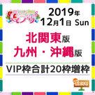 【Qプリ】北関東版/九州・沖縄版でVIP枠を増枠します!!