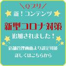 【Qプリ】新コンテンツ!「新型コロナ対策」が追加しました★