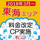 【Qプリ】東海エリア掲載料金、変更新キャンペーン実施のお知らせ