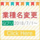 【Qプリ】業種名変更のお知らせ!