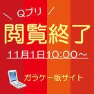 【Qプリ】2017年11月1日よりモバイル版のサイトが終了になります…!!