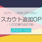 【Qプリ】2020年7月より、スカウト通数を追加購入できます!