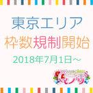 【Qプリ】7月より東京エリアへのお申し込みが規制されます!