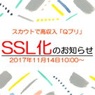 【Qプリ】SSL化のお知らせです★